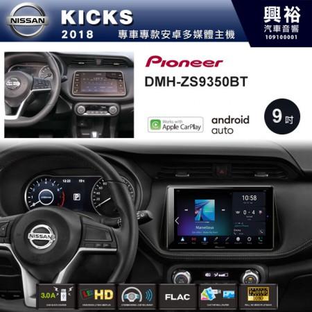 【PIONEER】2018~年 KICKS專用 先鋒DMH-ZS9350BT 9吋 藍芽觸控螢幕主機 *WiFi+Apple無線CarPlay+Android Auto
