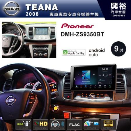 【PIONEER】2008~年TEANA專用 先鋒DMH-ZS9350BT 9吋 藍芽觸控螢幕主機 *WiFi+Apple無線CarPlay+Android Auto