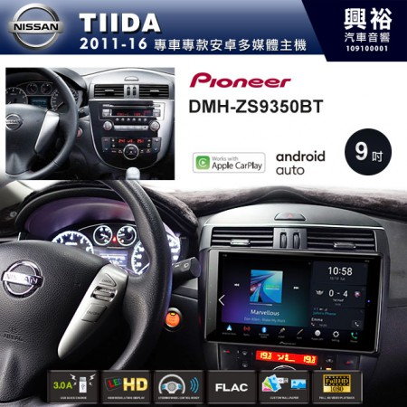 【PIONEER】2011~16年TIIDA 恆溫空調版 專用 先鋒DMH-ZS9350BT 9吋 藍芽觸控螢幕主機 *WiFi+Apple無線CarPlay+Android Auto