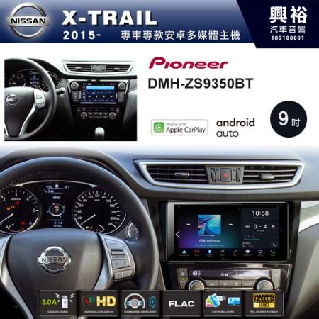 【PIONEER】2015~年 X-Trail專用 先鋒DMH-ZS9350BT 9吋 藍芽觸控螢幕主機 *WiFi+Apple無線CarPlay+Android Auto