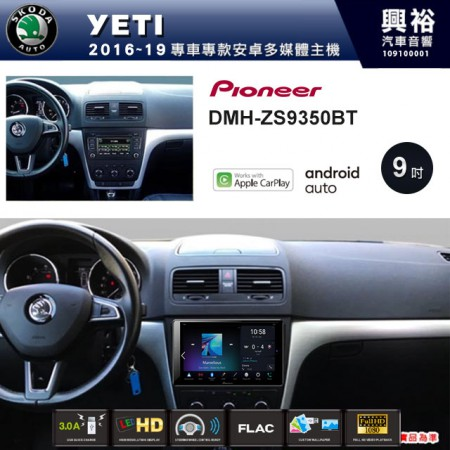 【PIONEER】2016~19年YETI專用 先鋒DMH-ZS9350BT 9吋 藍芽觸控螢幕主機 *WiFi+Apple無線CarPlay+Android Auto