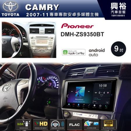 【PIONEER】2007~2011年CAMRY專用 先鋒DMH-ZS9350BT 9吋 藍芽觸控螢幕主機 *WiFi+Apple無線CarPlay+Android Auto