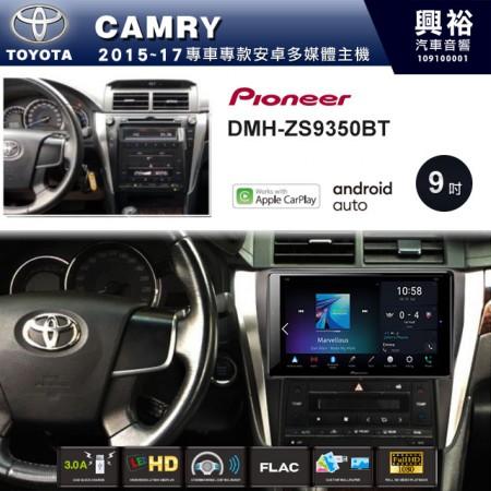 【PIONEER】2015~17年CAMRY專用 先鋒DMH-ZS9350BT 9吋 藍芽觸控螢幕主機 *WiFi+Apple無線CarPlay+Android Auto