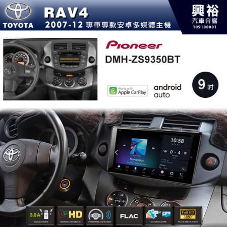 【PIONEER】2007~2012年RAV4專用 先鋒DMH-ZS9350BT 9吋 藍芽觸控螢幕主機 *WiFi+Apple無線CarPlay+Android Auto
