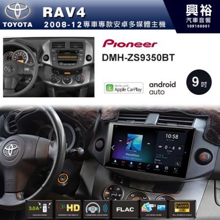 【PIONEER】2008~2012年RAV4專用 先鋒DMH-ZS9350BT 9吋 藍芽觸控螢幕主機 *WiFi+Apple無線CarPlay+Android Auto