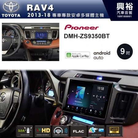 【PIONEER】2013~2018年RAV4專用 先鋒DMH-ZS9350BT 9吋 藍芽觸控螢幕主機 *WiFi+Apple無線CarPlay+Android Auto