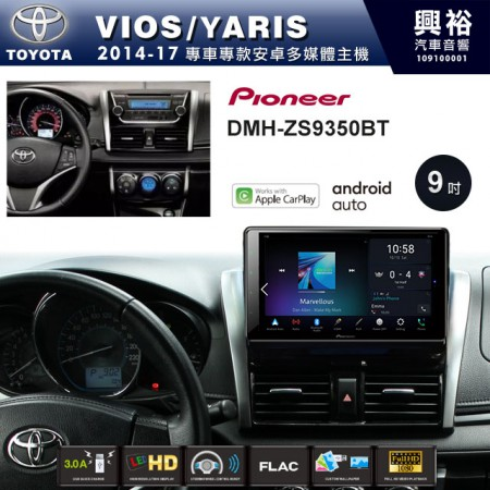 【PIONEER】2014~17年VIOS/YARIS專用 先鋒DMH-ZS9350BT 9吋 藍芽觸控螢幕主機 *WiFi+Apple無線CarPlay+Android Auto