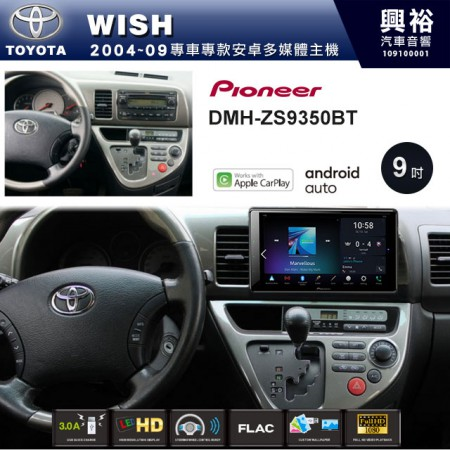【PIONEER】2004~09年WISH專用 先鋒DMH-ZS9350BT 9吋 藍芽觸控螢幕主機 *WiFi+Apple無線CarPlay+Android Auto