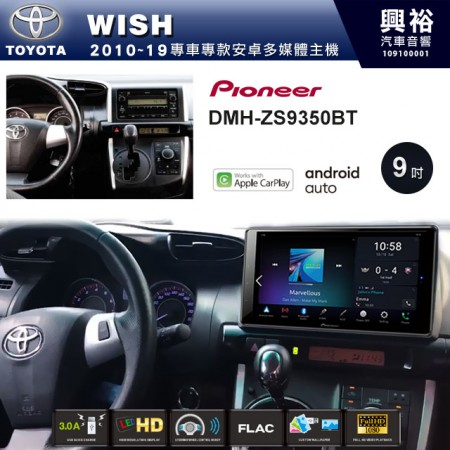 【PIONEER】2010~19年WISH專用 先鋒DMH-ZS9350BT 9吋 藍芽觸控螢幕主機 *WiFi+Apple無線CarPlay+Android Auto