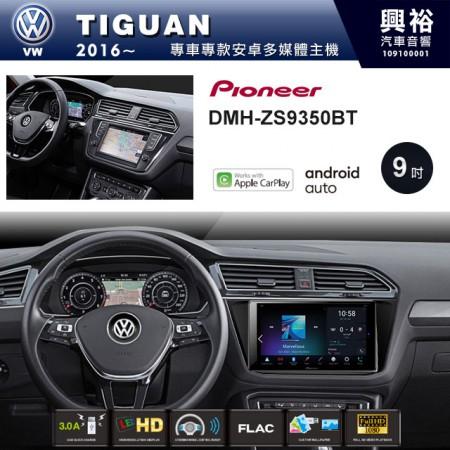 【PIONEER】2016~19年TIGUAN專用 先鋒DMH-ZS9350BT 9吋 藍芽觸控螢幕主機 *WiFi+Apple無線CarPlay+Android Auto