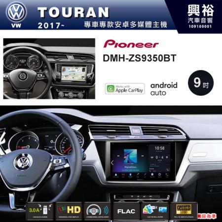 【PIONEER】2017~年TOURAN專用 先鋒DMH-ZS9350BT 9吋 藍芽觸控螢幕主機 *WiFi+Apple無線CarPlay+Android Auto