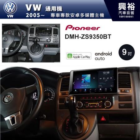 【PIONEER】2005~年VW 通用機專用 先鋒DMH-ZS9350BT 9吋 藍芽觸控螢幕主機 *WiFi+Apple無線CarPlay+Android Auto