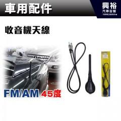 【收音機天線】車用FM/AM 45度收音機天線(短)