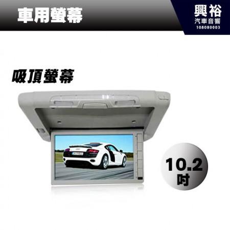 【吸頂螢幕】10.2吋 TFT LCD全彩吸頂式車用液晶螢幕 (灰色) *16:9寬螢幕