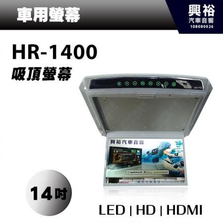 【吸頂螢幕】14吋HD 1080P高畫質吸頂車用液晶螢幕HR-1400*公司貨