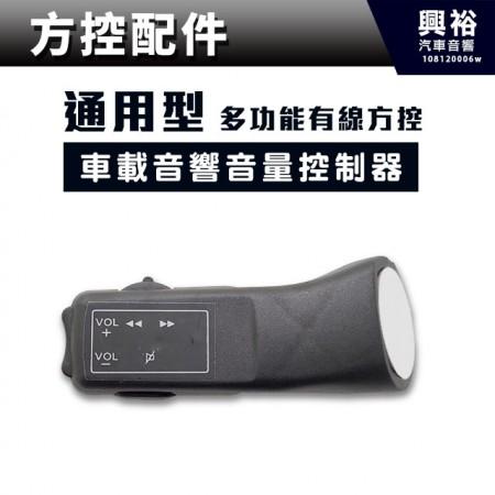【方控】通用型 多功能有線方控*控制音響音量