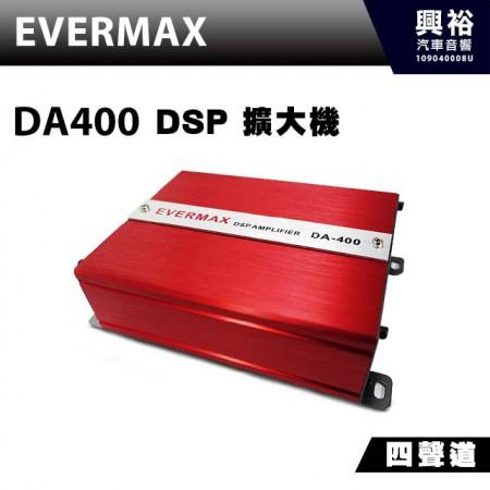 【EVERMAX】DA-400 四聲道DSP擴大機*大功率+體積小+可搭專用喇叭 (公司貨