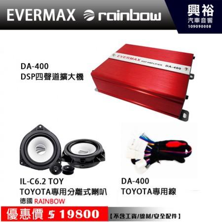 【EVERMAX+rainbow】DA-400 四聲道DSP擴大機+TOYOTA專用線組+TOYOTA專用 IL-C6.2 TOY 6.5吋 二音路分離式喇叭