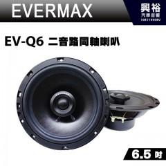 【EVERMAX】EV-Q6 6.5吋二音路同軸喇叭*最大功率160W.公司貨