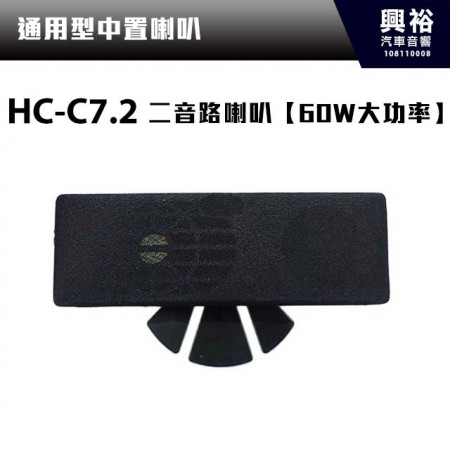 【中置喇叭】HC-C7.2 車用二音路喇叭*60W大功率 正品公司貨
