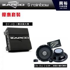 【ZAPCO+rainbow】美國.德國超級品牌優惠套裝組合ST-2X 二聲道擴大器+DL-C6.2二音路分離式喇叭