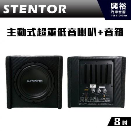 【STENTOR】8吋500w主動式超重低音喇叭*輸出功率 500瓦