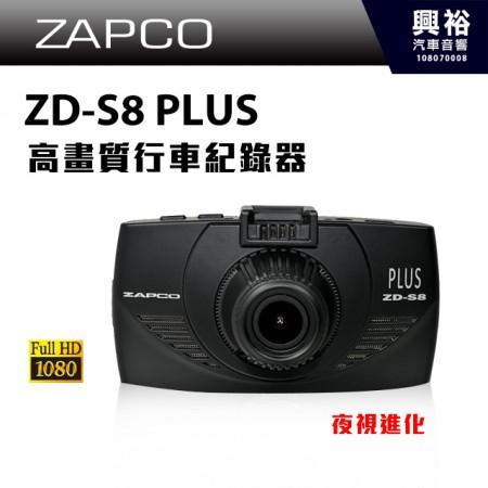【ZAPCO】ZD-S8 PLUS 高畫質行車紀錄器 *FULL HD 1080P/SONY鏡頭/語音功能/夜視進化
