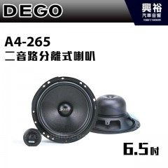 【DEGO】A4-265 6.5吋二音路分離式喇叭 *MAX 70W 德國原裝進口*