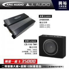 【優惠組合】2100XXK 二聲道擴大機 | CS110TW1 10吋超薄型重低音喇叭 *擴大機+JL重低音喇叭