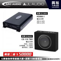 【優惠組合】KS500.1 G類迷你單聲道擴大機 | CS110TW1 10吋超薄型重低音喇叭 *擴大機+JL重低音喇叭