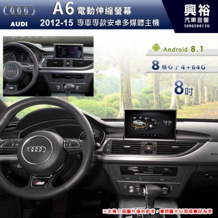 【專車專款】2012~15年 AUDI A6 專用8吋電動伸縮型 無碟安卓主機*藍芽+導航+安卓*8核4+64※倒車選配