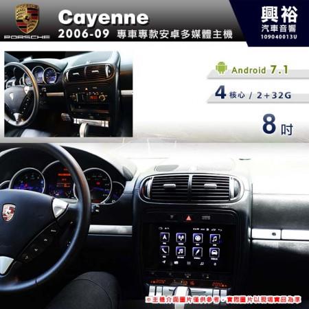 【專車專款】2006~2009年 Cayenne專用 8吋 無碟安卓主機*4核2+32※倒車選配