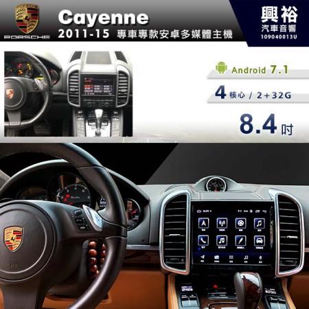 【專車專款】2011~15年 Cayenne專用 8.4吋 無碟安卓主機*4核2+32※倒車選配