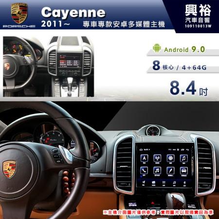 【專車專款】2011~年 Cayenne專用 8.4吋安卓主機*藍芽+導航+安卓*8核4+64※倒車選配