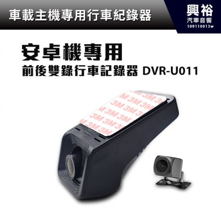 【車載主機專用】安卓機專用前後行車紀錄器DVR-U011