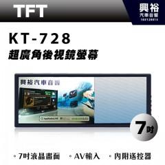 【後視鏡】7吋超廣角 TFT後視鏡螢幕 安裝簡便 不破壞內裝 進口車最適合KT-728