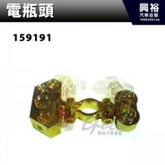 【電瓶頭】159191