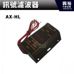 【訊號濾波器】 AX-HL