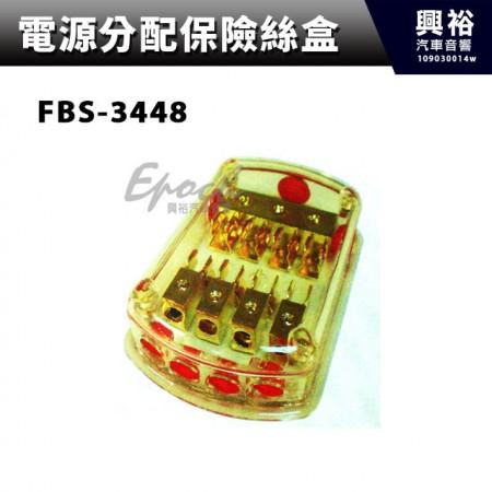 【電源分配保險絲盒】FBS-3448
