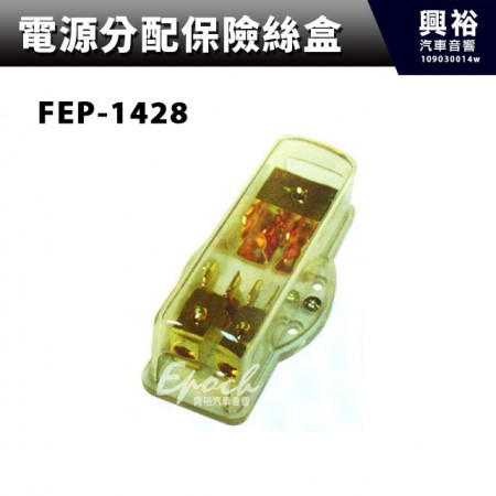 【電源分配保險絲盒】 FEP-1428