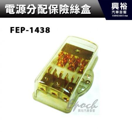 【電源分配保險絲盒】FEP-1438