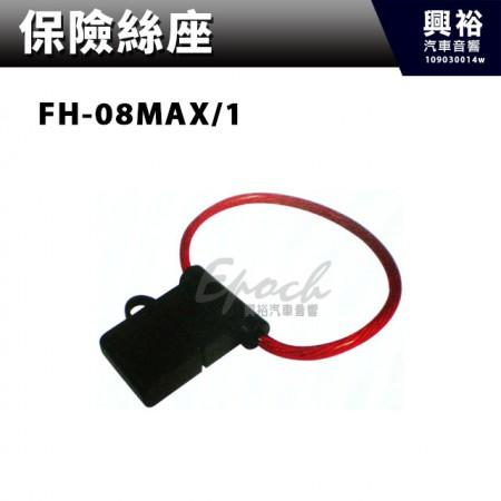 【保險絲座】FH-08MAX/1