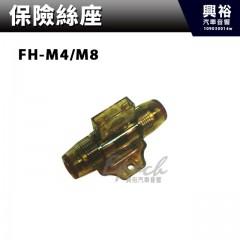 【保險絲座】FH-M4/M8