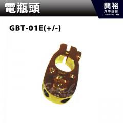 【電瓶頭】GBT-01E(+/-)