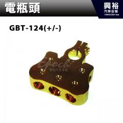 【電瓶頭】GBT-124(+/-)