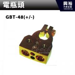 【電瓶頭】GBT-48(+/-)