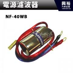 【電源濾波器】NF-40WB
