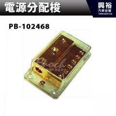 【電源分配梭】PB-102468