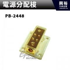 【電源分配梭】 PB-2448