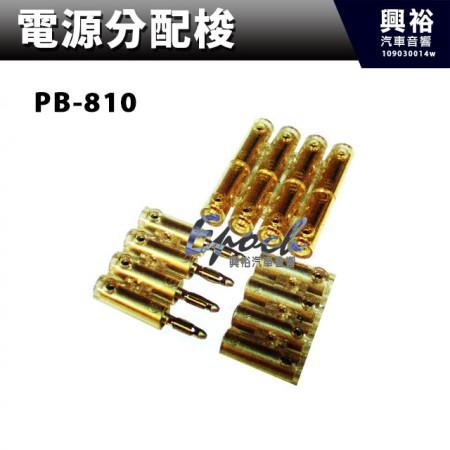 【電源分配梭】PB-810